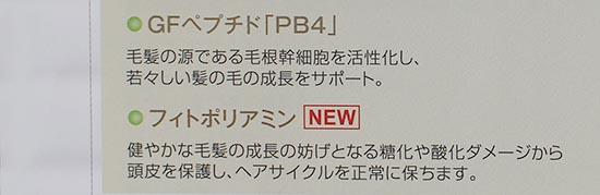 アンプルール PB4 フィトポリアミン 成分について