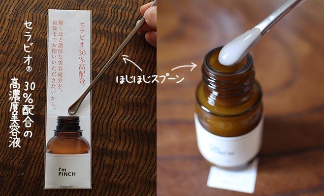 アイムピンチ セラビオ 効果 お試しセット 口コミ体験酸 1