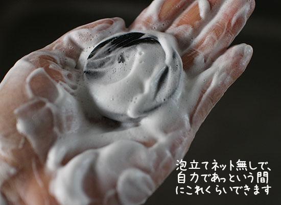 あきゅらいず 泡石鹸 口コミ体験談
