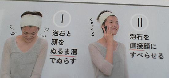 あきゅらいず 口コミ メイク落とし 洗顔方法
