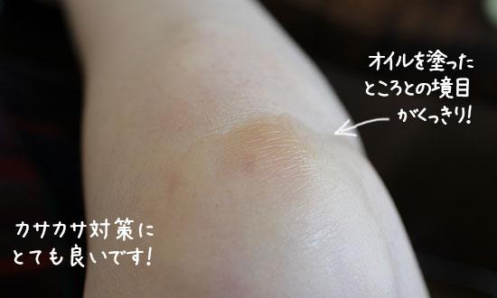ママバター オイル 口コミ ブログ体験談