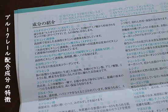 シワ 効果 ブルークレール化粧品 口コミ1