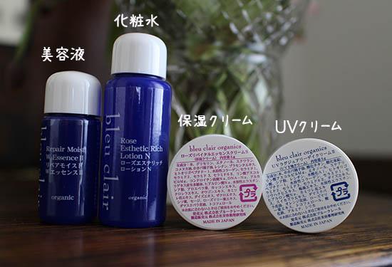 ブルークレール 化粧品 口コミ体験談