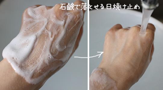 石鹸で落ちる UVクリーム 日焼け止め 口コミ