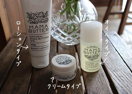 ママバター フェイス ボディ 口コミ 体験談