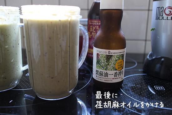 大地真央さんのスムージレシピ 実践 体験談 NHKあさイチ