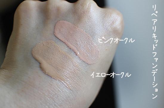 リペアファンデーション 色選び ピンク イエロー