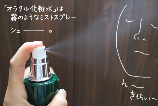オラクル 化粧水 口コミ体験談 ブログ