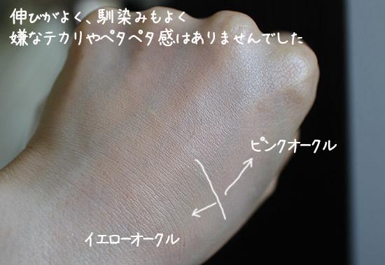 リペアファンデーション 色選び ピンク イエロー 口コミ