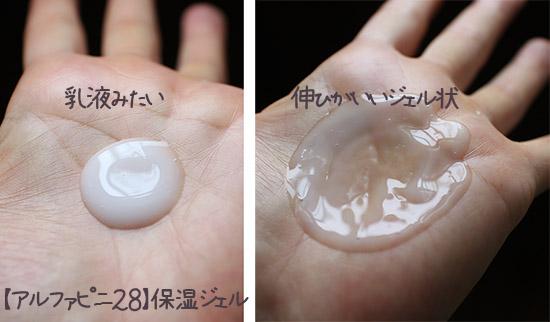 アルファピニ28 保湿ジェル 口コミ体験談 ブログ