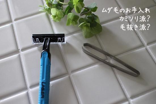 ムダ毛の処理方法 ケアの仕方 NHKあさイチ