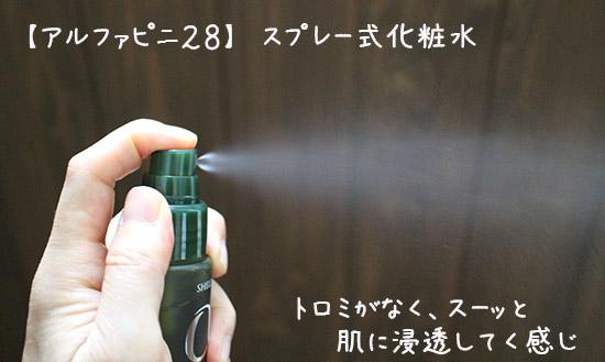 アルファピニ28  化粧水 口コミ ブログ