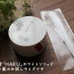 HAKU ホワイトソリッド 口コミ体験談 資生堂