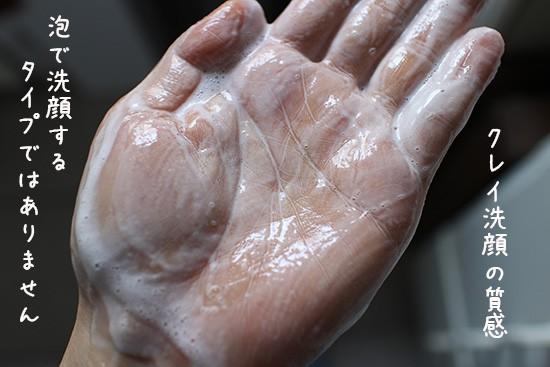 毛穴 黒ずみ角栓 クレイ洗顔 おすすめ 口コミ