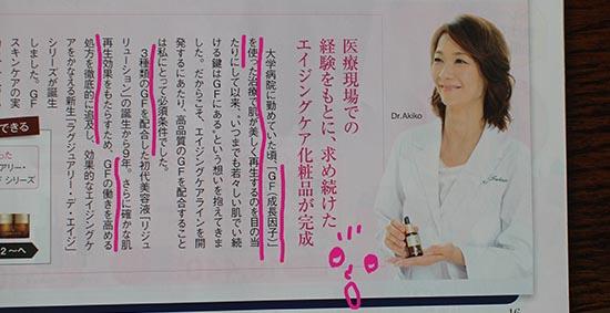 顔のたるみ・ほうれい線 改善 化粧品 デエイジ 口コミ