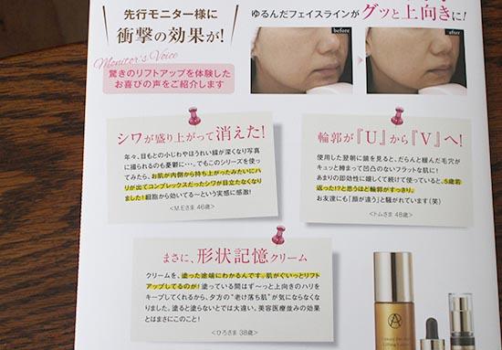 顔のたるみ・ほうれい線 解消 化粧品 デエイジ 口コミ