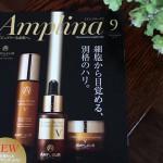 顔のたるみ・ほうれい線に効く化粧品 アンプルールデエイジ 口コミ