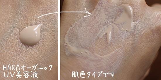 HANAオーガニックコスメ UV美容液 おすすめ 口コミ体験談