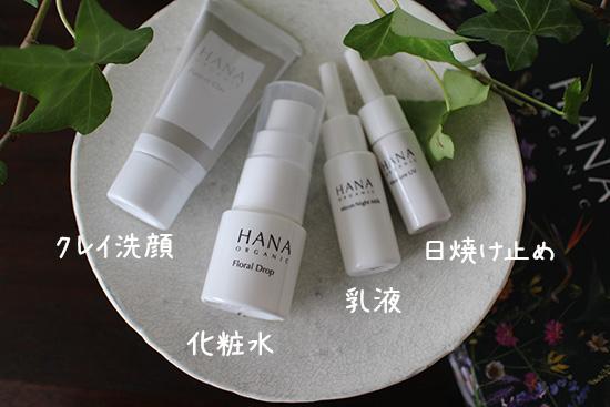 HANAオーガニック化粧品 口コミ体験談