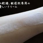 手足 乾燥 敏感肌 肌に優しいクリーム おすすめ