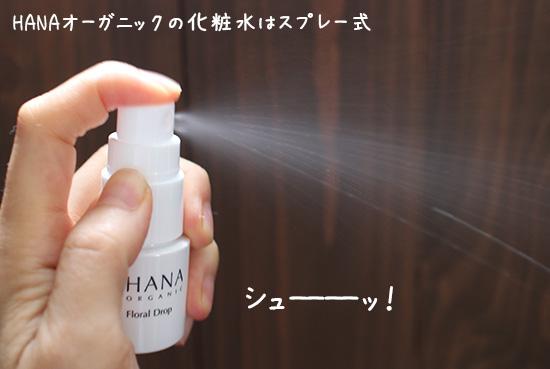 HANAオーガニック 化粧水 コスメ 口コミ体験談