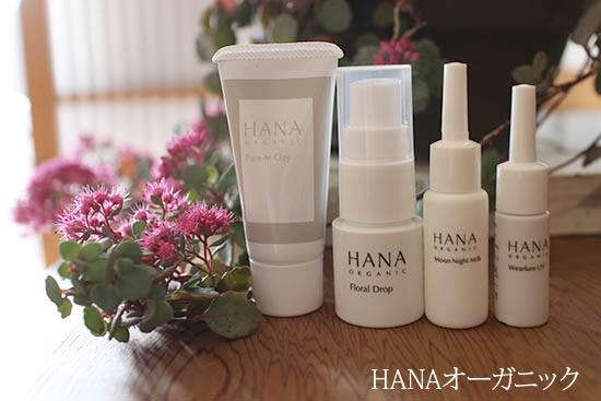 HANAオーガニック コスメ 口コミ体験談