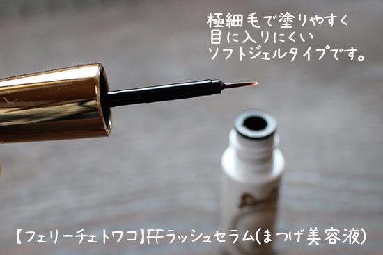 まつげ美容液 フェリーチェ・トワコ 口コミ体験談 2