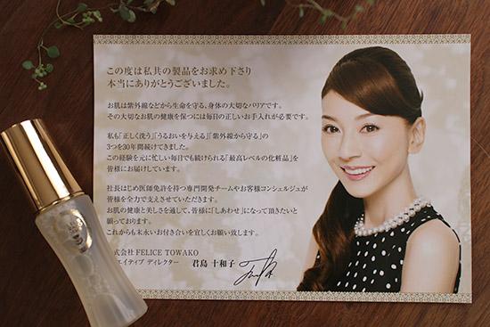フェリーチェトワコ 君島十和子 化粧品 口コミ