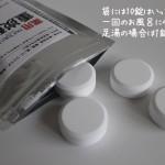 ホットタブ 重炭酸湯入浴剤 口コミ体験談 感想 2