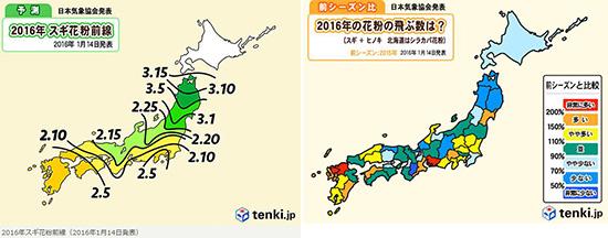 2016 花粉予測 気象庁 時期 地域