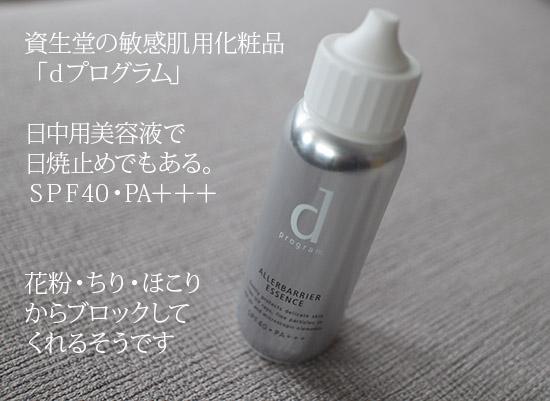 花粉症 専用化粧品 アレルバリア エッセンス 日焼止め 口コミ 1