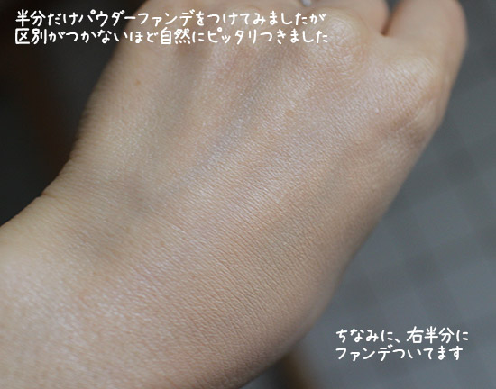 化粧ノリ ファンデのり良い 日焼止めUV おすすめ 口コミ ブログ