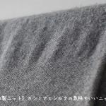 カシミア シルク 日本製ニット NUONE おすすめ
