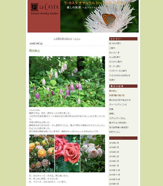 ラ・カスタ ガーデン ブログ