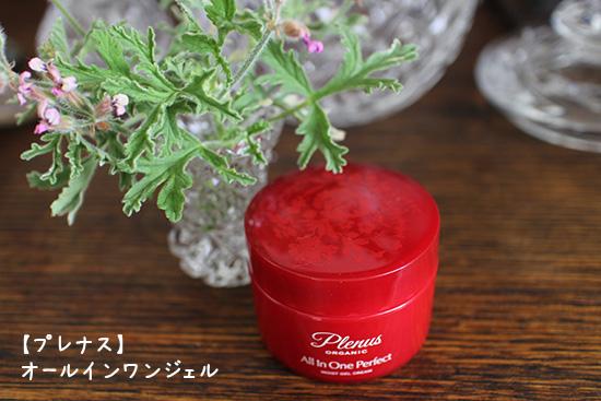 オーガニック植物 オールインワンジェル 口コミ体験談 ブログ