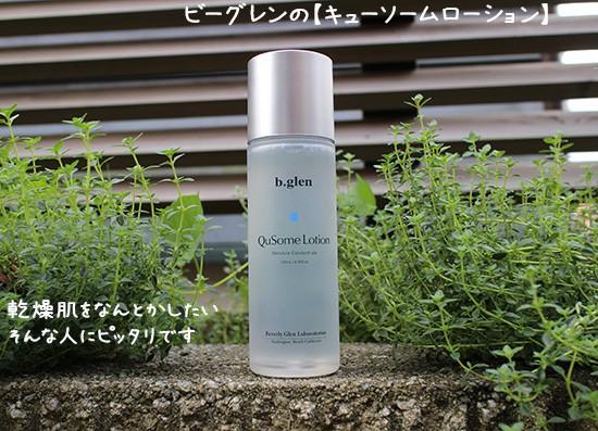 乾燥肌 おすすめ 人気になる化粧水 スキンケア 口コミレビュー