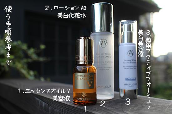 アンプルール エッセンスオイル美容液 使い方 口コミ体験談