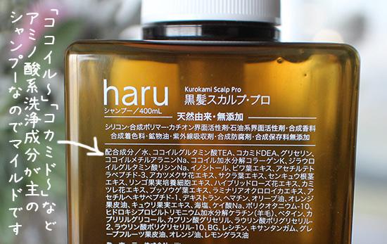 haruシャンプー 全成分 口コミ レビュー体験談 ブログ