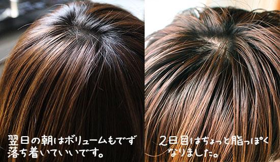 髪 ボリュームダウン シャンプー 人気ランキングでおすすめ 口コミレビュー1