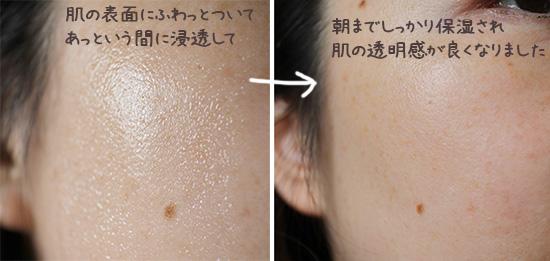 保湿化粧水 40代50代におすすめ 体験談ブログ