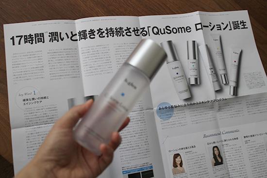 保湿化粧水 乾燥肌 おすすめの化粧水 口コミブログ