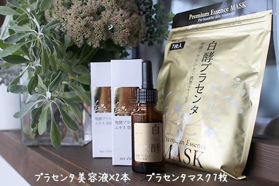 発酵 白酵プラセンタ原液美容液 口コミ体験談 ブログ1
