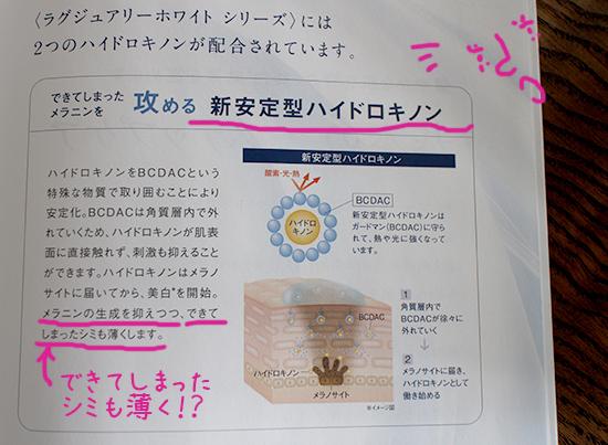 シミ 効く 化粧品 おすすめスキンケア 口コミ