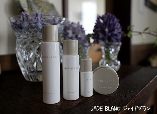 ジェイドブラン JADE BLANC お試しセット 口コミ体験談 ブログ