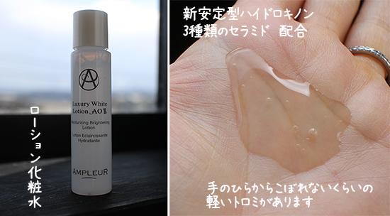 アンプルール シミ 化粧水 口コミ 体験談