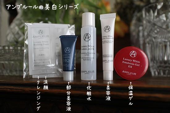 アンプルール シミ 化粧品スキンケア 口コミ