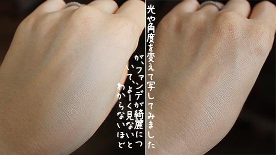 化粧ノリ 良くなる スキンケア JADE BLANC 口コミ体験談 ブログ
