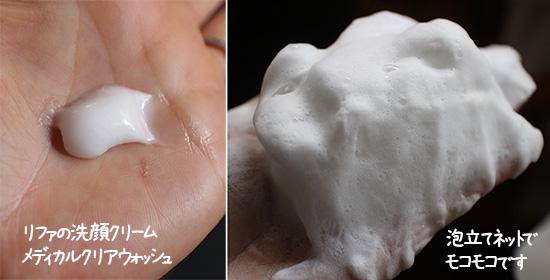 refaクリア 洗顔クリームウォッシュ 使い方 体験談