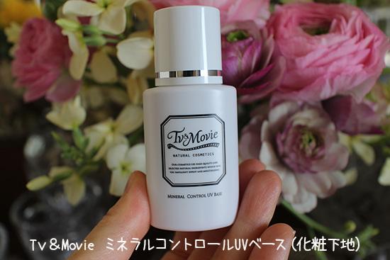 中谷美紀 化粧品 UV化粧下地 口コミ体験談ブログ1