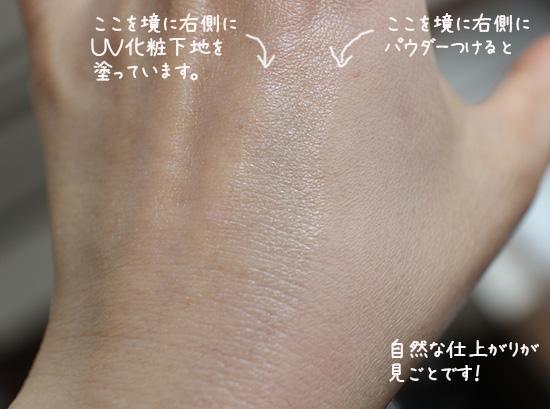 中谷美紀 化粧品 TV&MOVIE UV化粧下地とパウダー 口コミ体験談